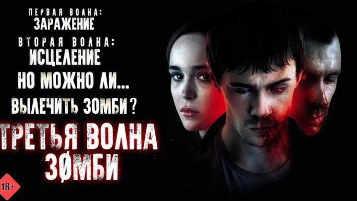 Третья волна зомби — Русский трейлер (2018)