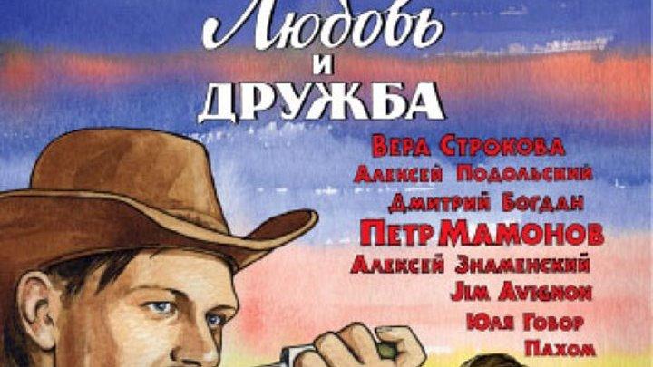Шапито-шоу_ Любовь и дружба_ Россия