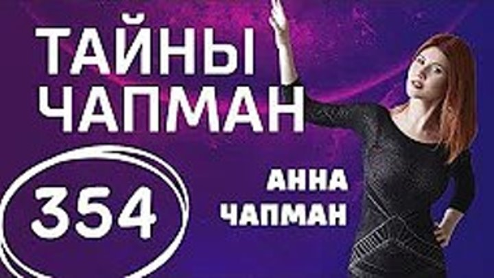 Мистер целлофан. Выпуск 354 (03.05.2018). Тайны Чапман.