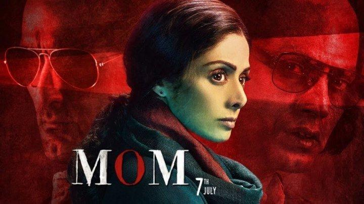 Мама _ Mom (2017) HDTVRip Потрясающий фильм