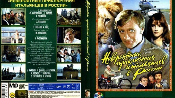 Невероятные приключения итальянцев в России (1974)Приключения.СССР, Италия.