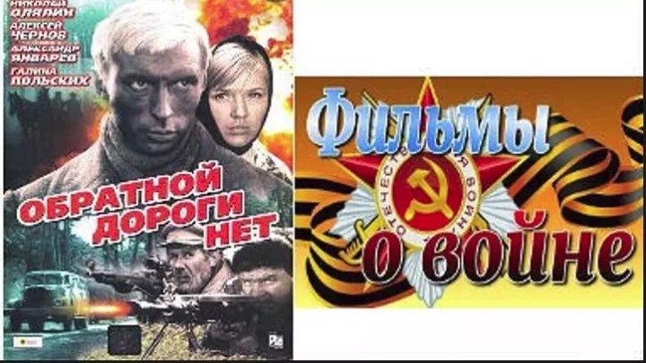 Обратной дороги нет (1970) Военный.СССР.