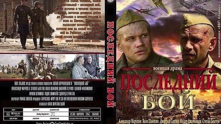 Последний бой (2012) серия 3: Военный: Россия.