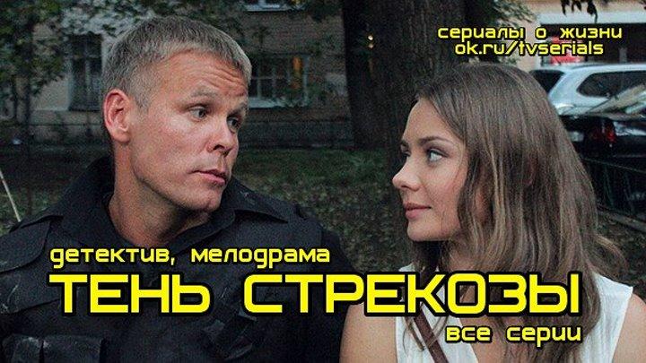 ТЕНЬ СТРЕКОЗЫ - детективная мелодрама ( сериал, кино, фильм)