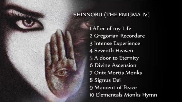 THE ENIGMA 2017 - Альбом для прослушивания