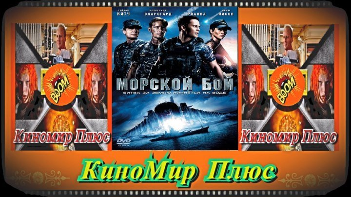 Морской бой(HD-720)(2012)-фантастика,боевик,триллер,приключения...