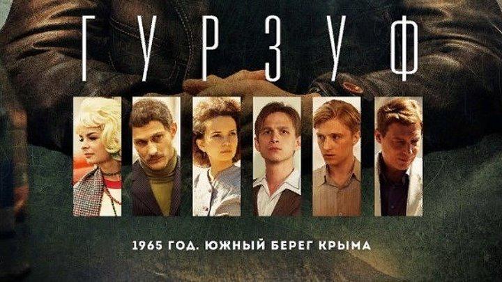 Сериал Гурзуф 1 2 3 4 5 6 7 8 серия (2018) Криминал Детектив Драма анонс