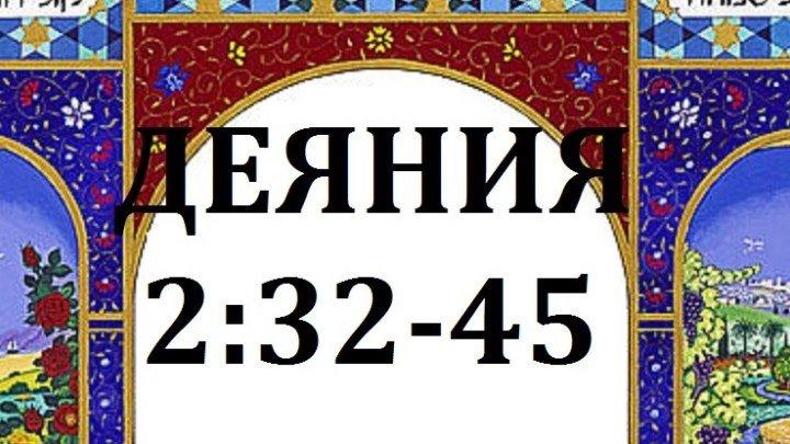 КНИГА ДЕЯНИЯ, Ч. 3