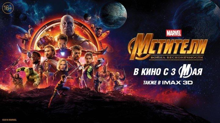 Мстители: Война бесконечности – в кино с 3 мая