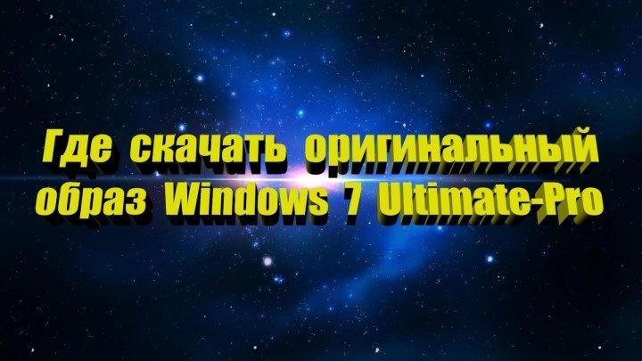Где скачать оригинальный образ Windows 7 Ultimate - Professional