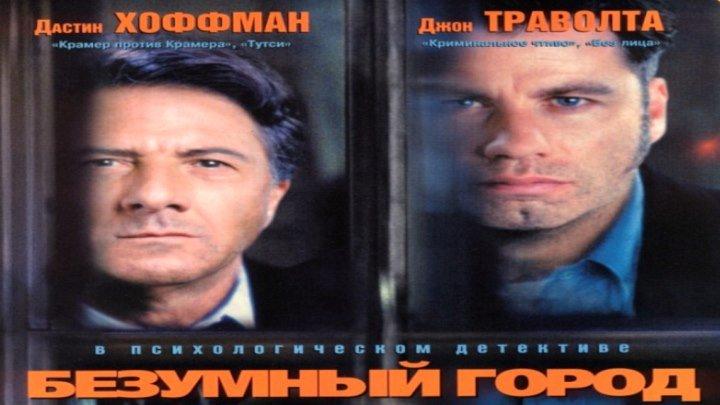 Безумный город / 1997 / BDRip (720p)