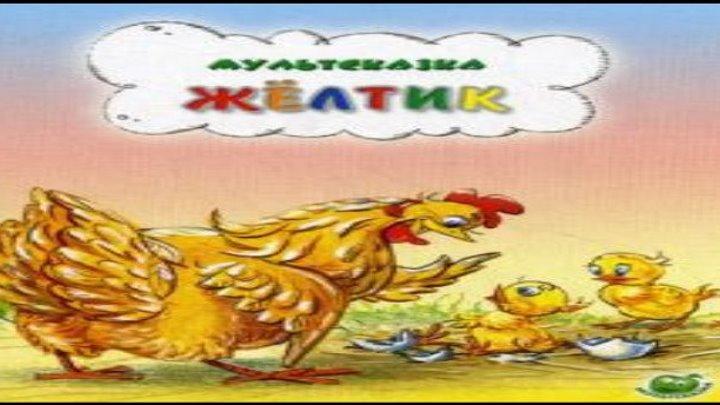 Желтик (мультфильм)
