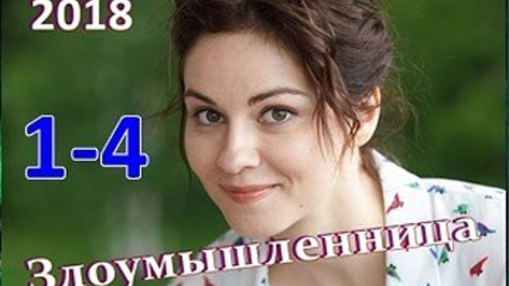 Злоумышленница - Мелодрама 2018 - Все 4 серии