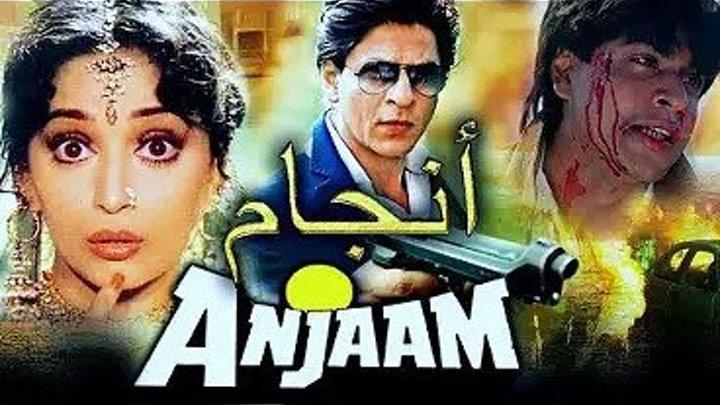 индийский фильм Каприз (1994г) Шахрукх Кхан