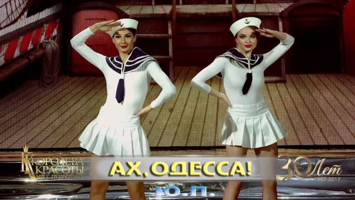 АХ, ОДЕССА! 💗♫ Band ODESSA