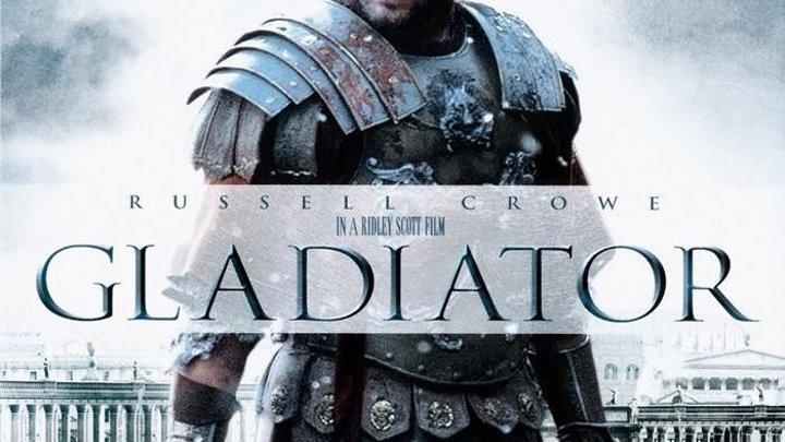 Gladiator, 2000 Гаврилов