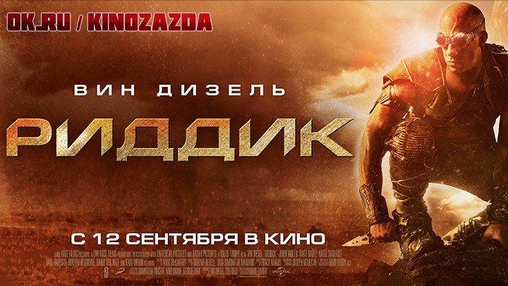 Риддик HD(фантастика, триллер)2013 (16+)