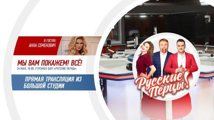 Анна Семенович в Утреннем шоу «Русские Перцы»