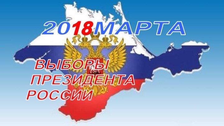 ЗА СИЛЬНУЮ РОССИЮ! ЗА ВЛАДИМИРА ПУТИНА! Выборы Президента России 2018марта!