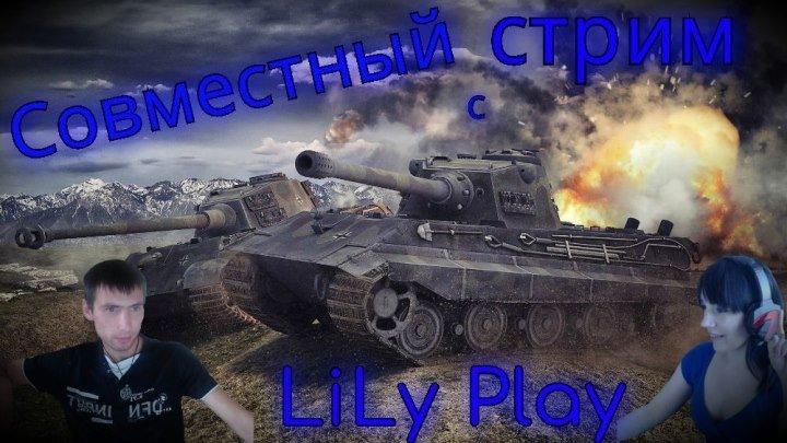 Совместный стрим с LiLy Play ___ Кач танков, а так же фарм серебра под музы