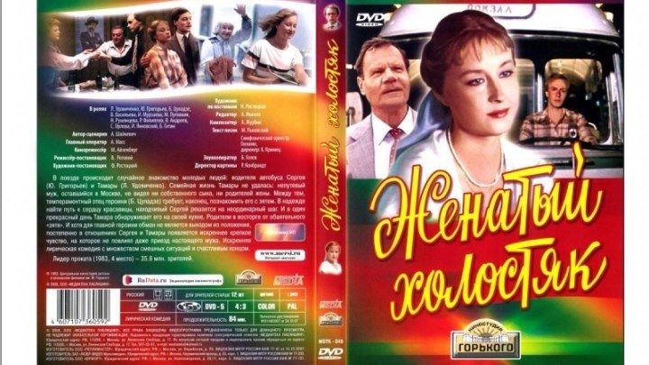 Женатый холостяк. (1982). СССР