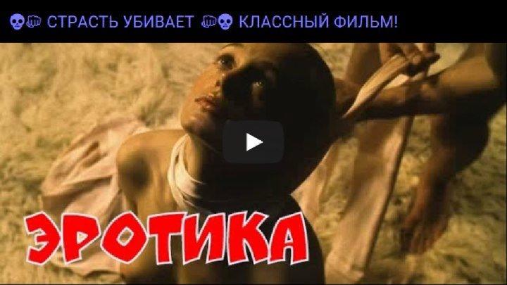 СТРАСТЬ УБИВАЕТ ⋆ 18 + ⋆ Детектив ⋆ 2018 ⋆ Русский ☆ YouTube ︸☀︸