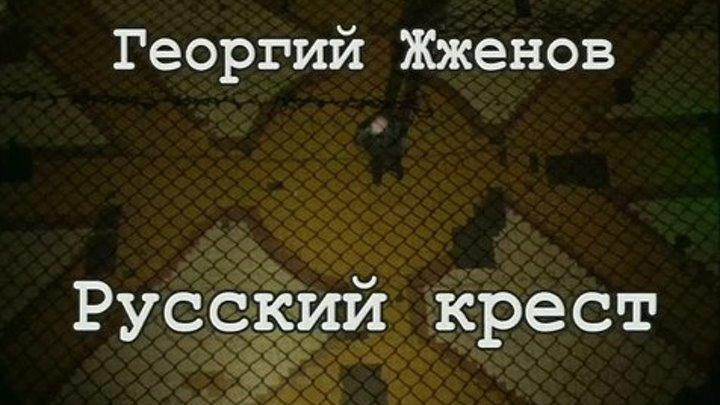 Георгий Жженов. Русский крест
