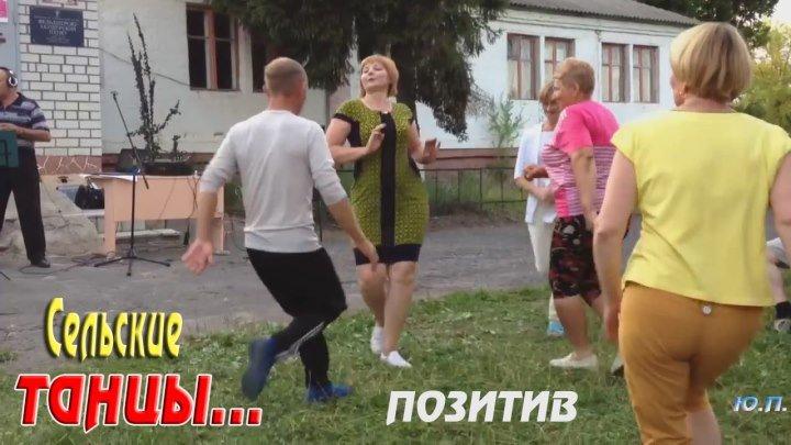 Сельские танцы! 💗♫ (ПОЗИТИВ) Band ODESSA