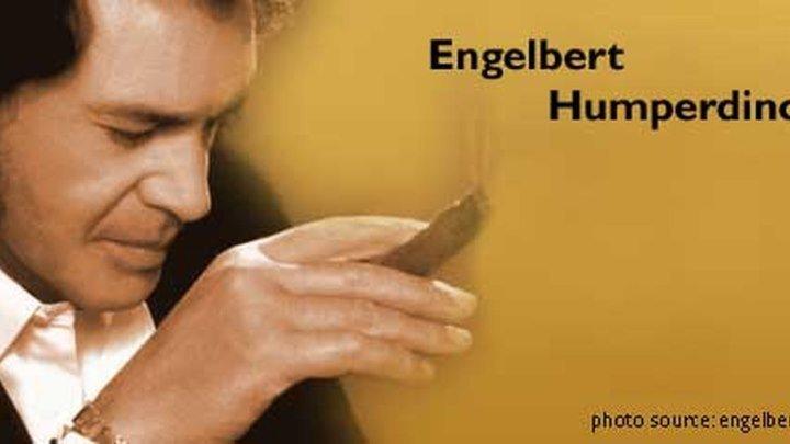 Энгельберт Хампердинк. Последний вальс