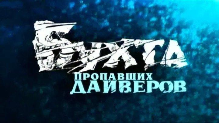 БУХТА ПРОПАВШИХ ДАЙВЕРОВ. 1 и 2серия. matros228
