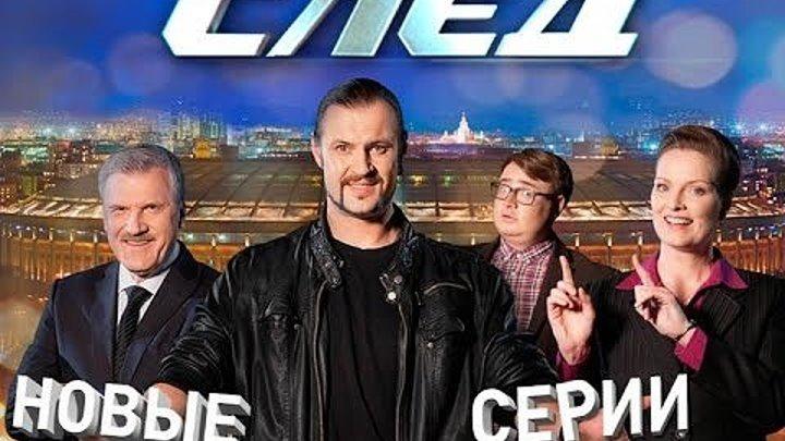 Cлeд. 4 серии сразу (новые серии) 16.05.2018_ детектив криминал