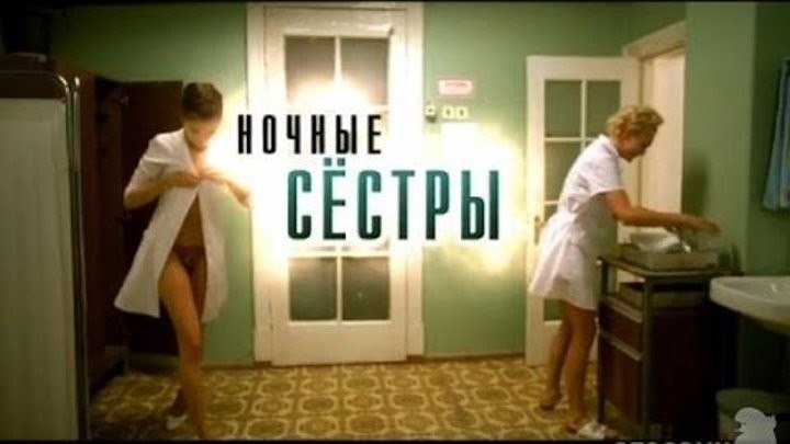 Ночные Сестры КОМЕДИЯ МЕЛОДРАМА 2007