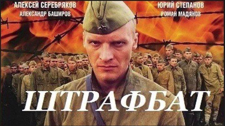 ШТРАФБАТ 3, 4, 5 и 6 серии...Военный.(2004) Россия.