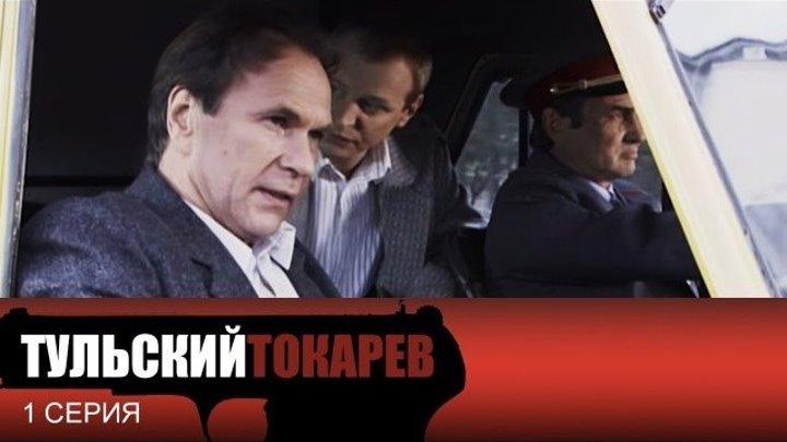 Тульский Токарев _ 1 Серия: 2010. Детектив. Россия.
