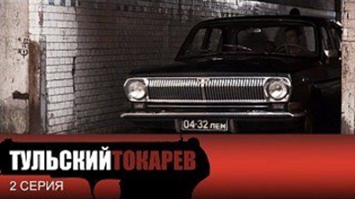 Тульский Токарев _ 2 Серия