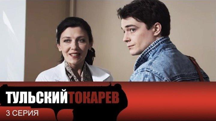 Тульский Токарев _ 3 Серия