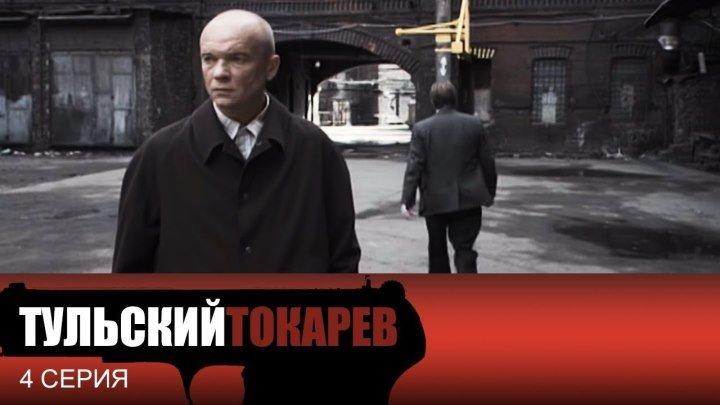 Тульский Токарев _ 4 Серия