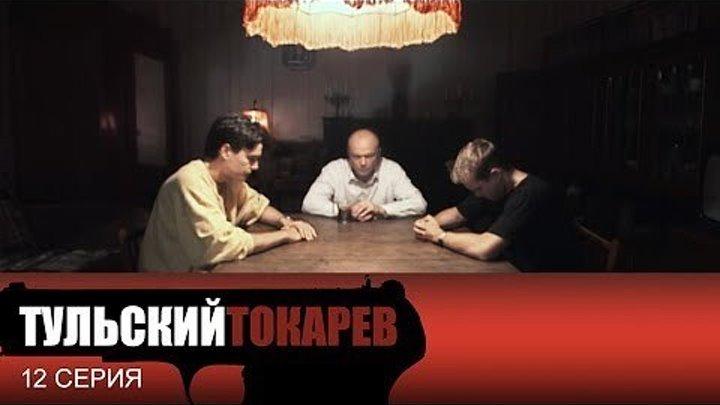 Тульский Токарев _ 12 Серия