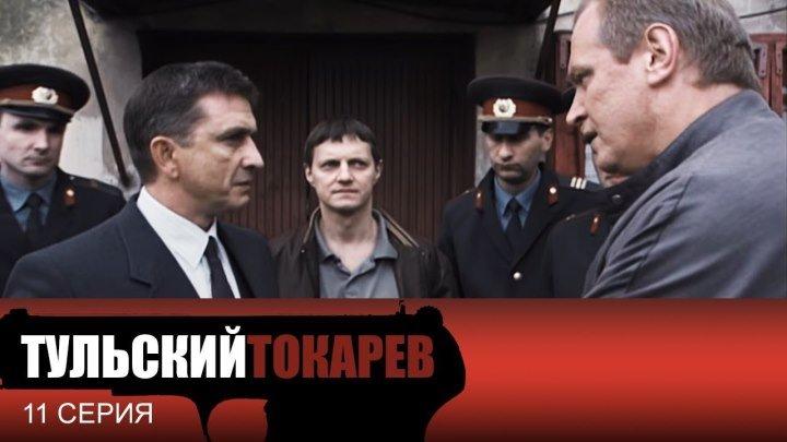 Тульский Токарев _ 11 Серия