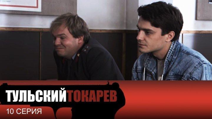 Тульский Токарев _ 10 Серия