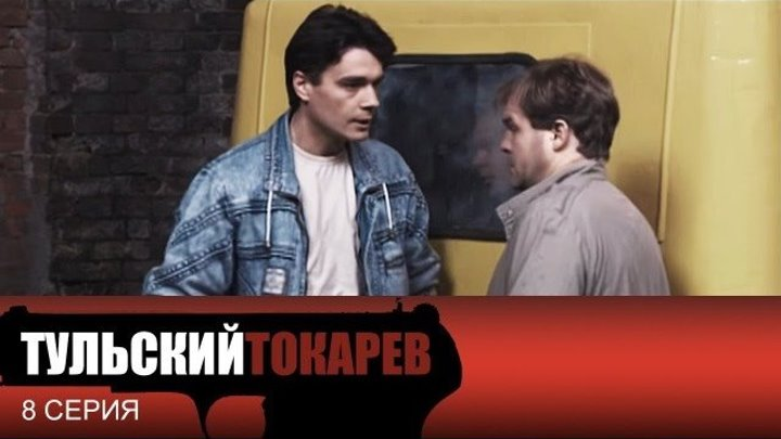 Тульский Токарев _ 8 Серия