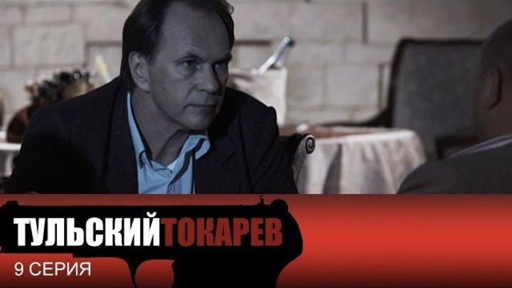 Тульский Токарев _ 9 Серия