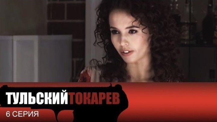 Тульский Токарев _ 6 Серия