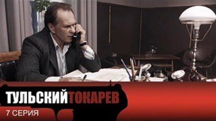 Тульский Токарев _ 7 Серия