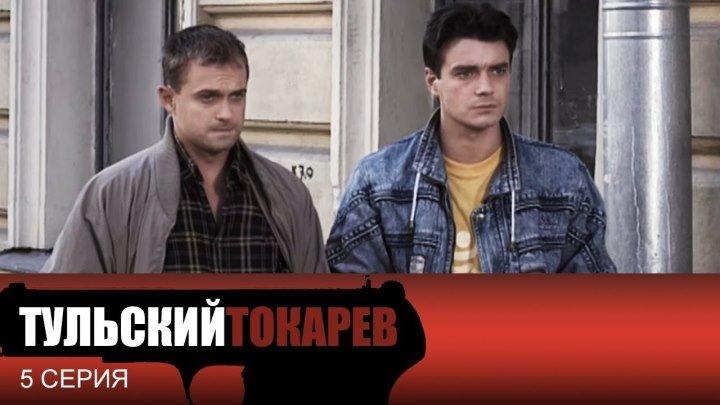 Тульский Токарев _ 5 Серия