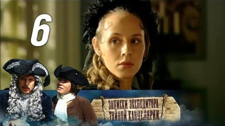 Записки экспедитора Тайной канцелярии. 1 сезон. Пропавшее завещание 6 серия (201