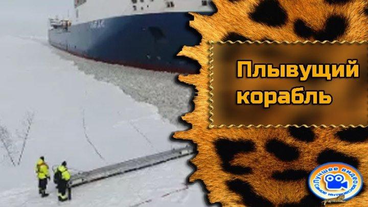 Как забраться на огромный плывущий корабль