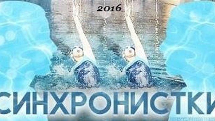 Синхронистки (все 4 серии) 2016 (мелодрама, комедия) Русские сериалы про любовь, Сериалы 2016 года, Сериалы про дружбу, Сериалы про спорт