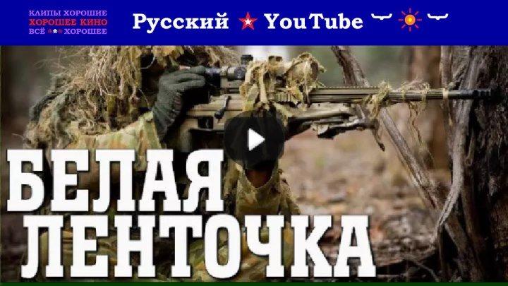 Боевик о снайпере 🔹❖🔹 БЕЛАЯ ЛЕНТОЧКА