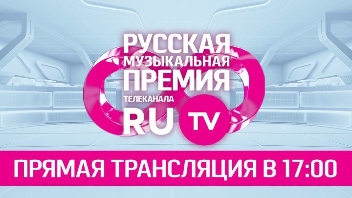 8 Русская Музыкальная Премия Телеканала RU.TV — LIVE!